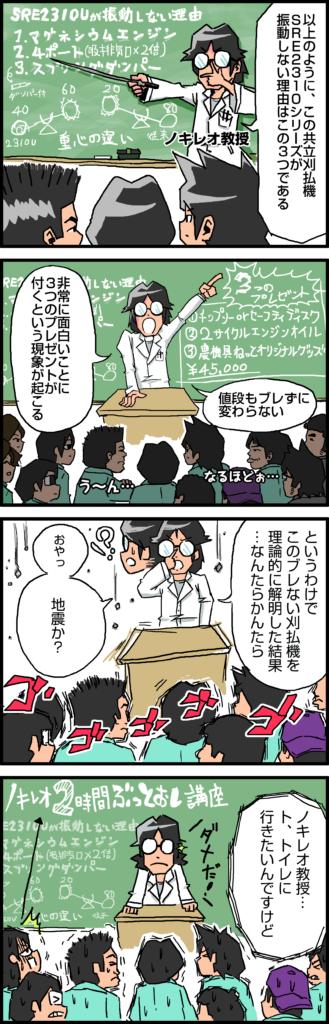 vol.8 ノキレオ教授