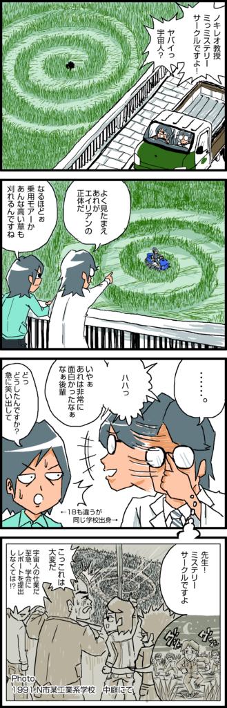 vol.9 謎のミステリーサークル