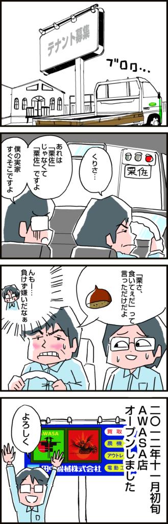 vol.26 AWASA店開店