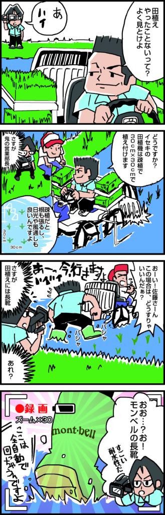 vol.34 田植えにも!
