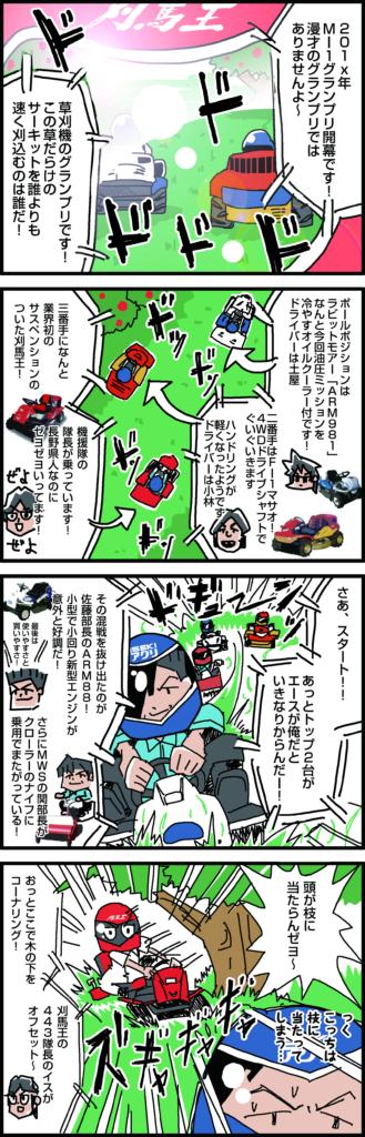 vol.35 M1グランプリ開幕1