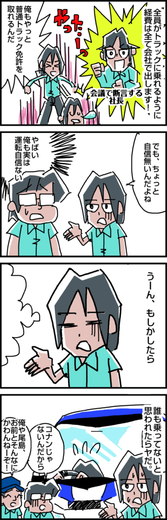 vol.38 油井さんトラック免許
