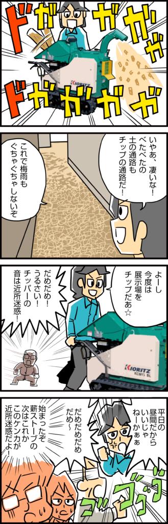 vol.57 仁義(エコ)無き戦い