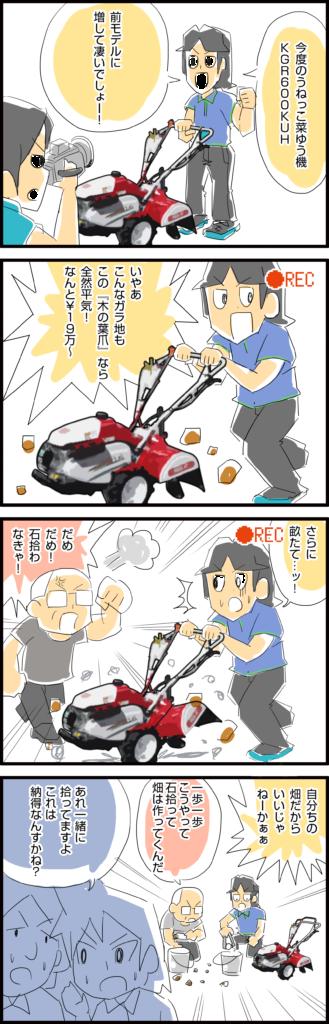 vol.58 仁義(エコ)無き戦い2