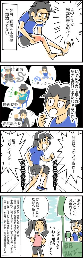 vol.59 小布施見にマラソン2