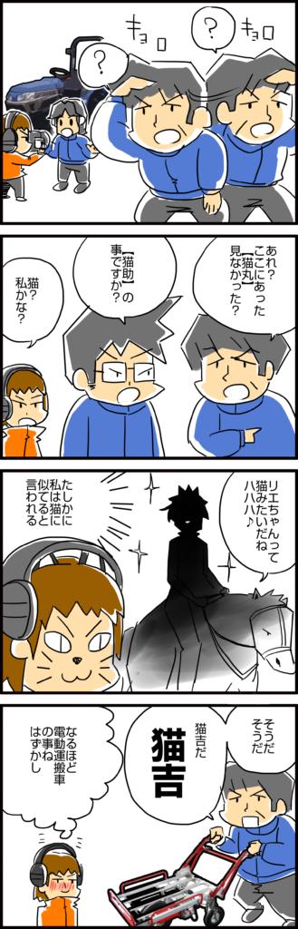 vol.61 猫吉登場!