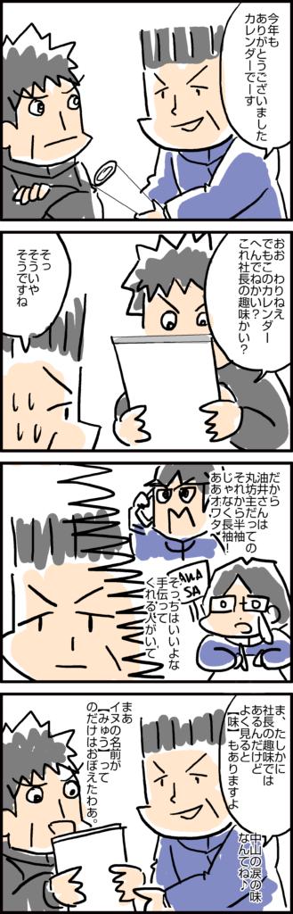 vol.63 カレンダー配り