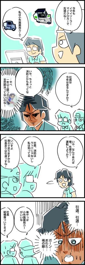 vol.70 マラソン先導&引導渡す