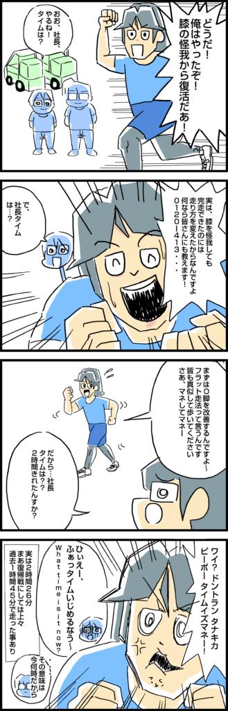 vol.71 社長復活ゴール