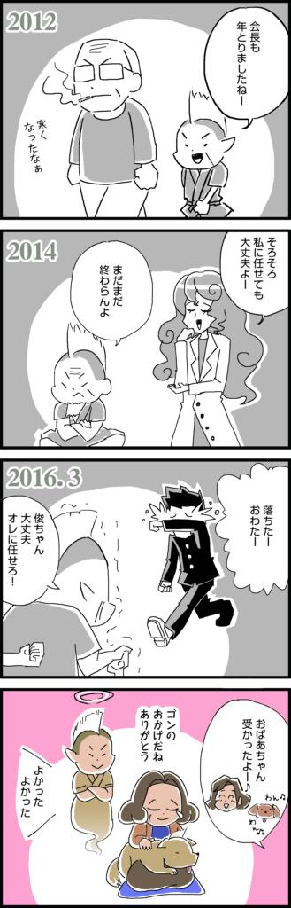 vol.75-2 愛犬ゴン