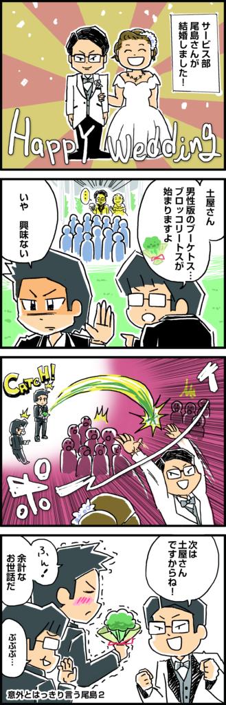 vol.84 尾島さん結婚式