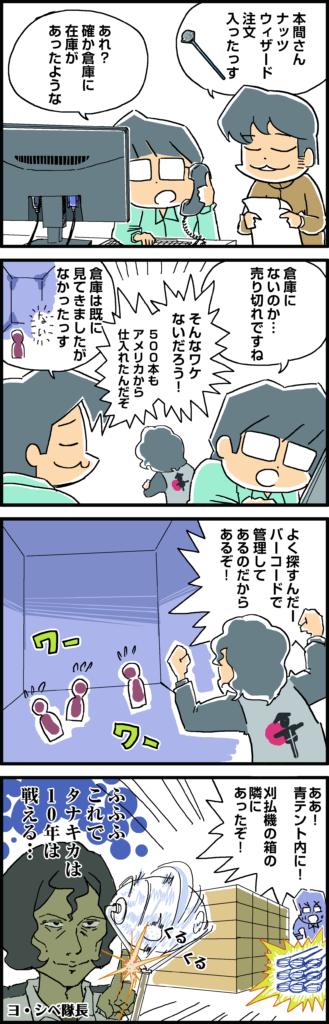 vol.85 ナッツウィザード大作戦