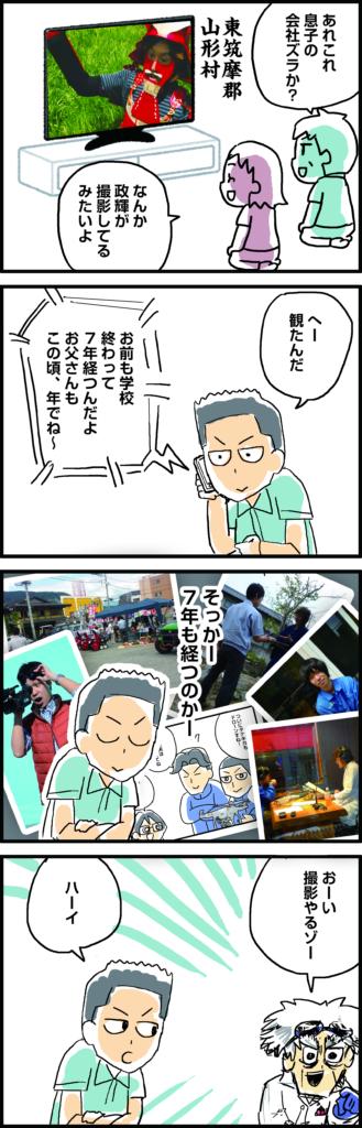 vol.86 バックトゥーザヤマガタムラ