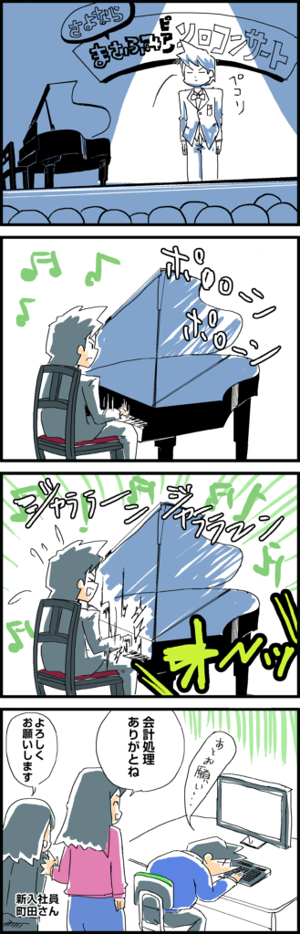 vol.89 ソロ・コンサート