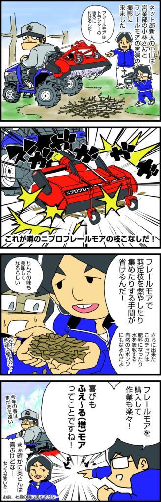 vol.6 ふえ~るモア