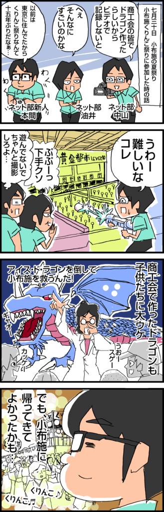vol.13 くりんこ祭り