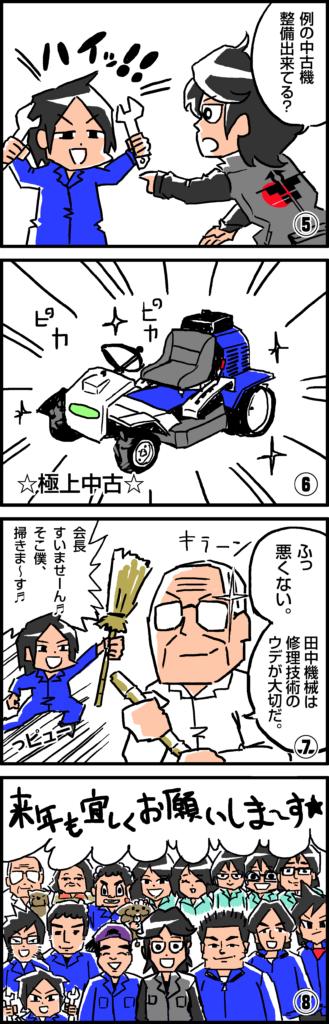 vol.15-2 会長