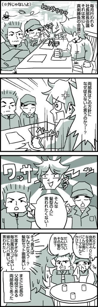 vol.17 真剣部長会議
