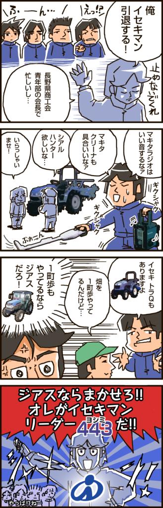 vol.18 イセキマンリーダー