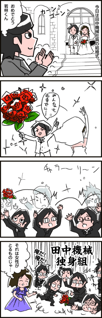 vol.19 若林くん結婚