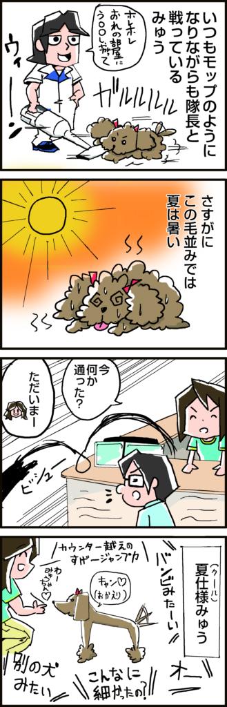 vol.21 夏仕様