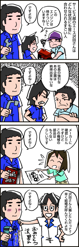 vol.24 泰然自若