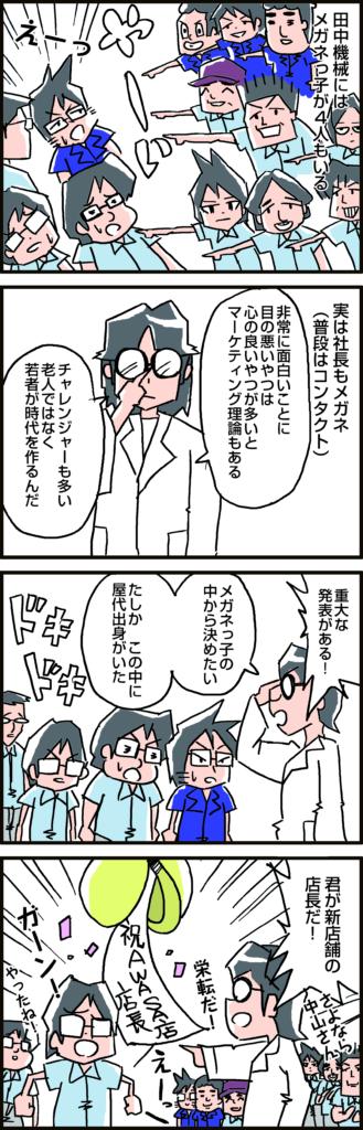 vol.25 メガネっ子