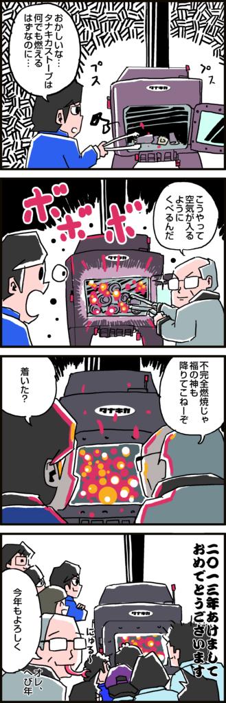 vol.27 タナキカストーブ