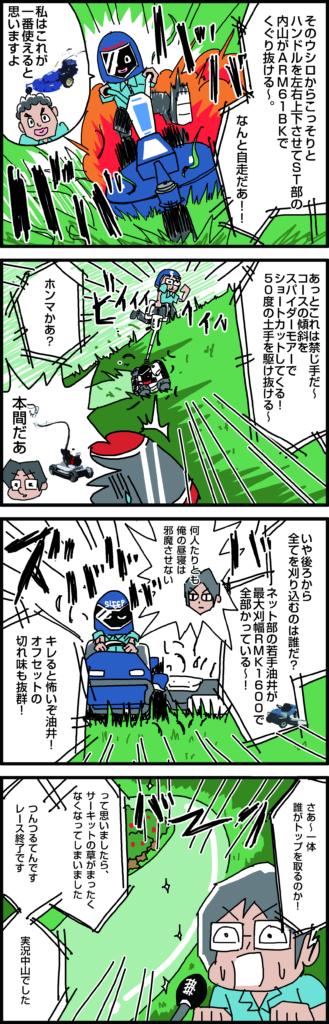 vol.35-2 M1グランプリ開幕2