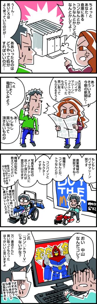 vol.36 買取バイザマシーン