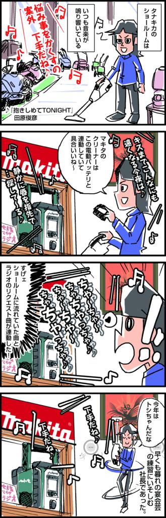 vol.44 ハウリングラジオ