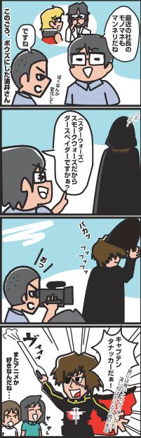 vol.60 モノマネ社長