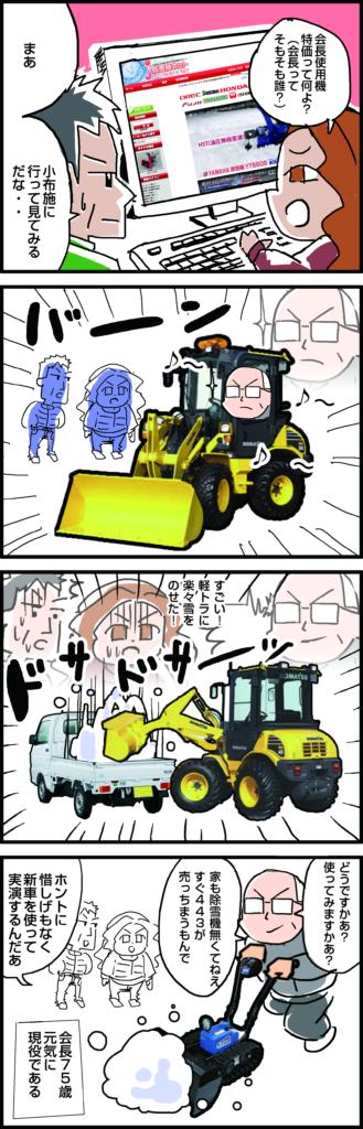 vol.65 会長機