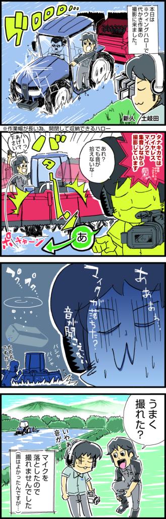 vol.82 代かき・汗かき・耳かき