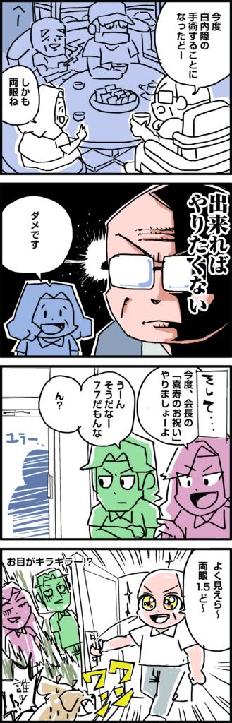 vol.92 はくかいちょー