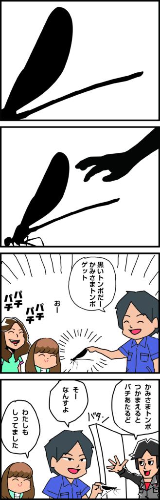 vol.93 カミサマー
