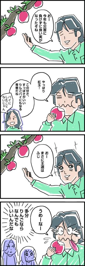 vol.97 りんごおー